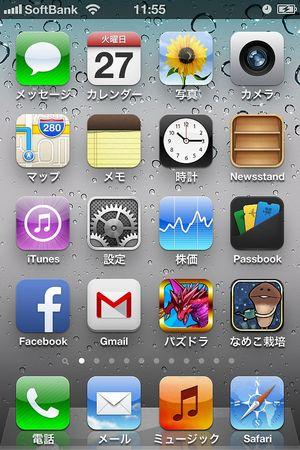 スクリーンショット iPhone
