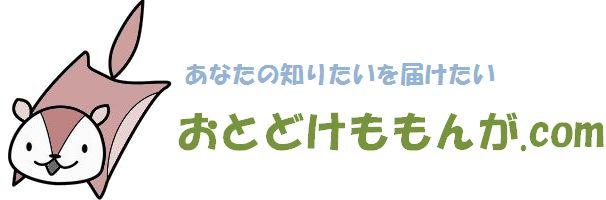 おとどけももんが.com